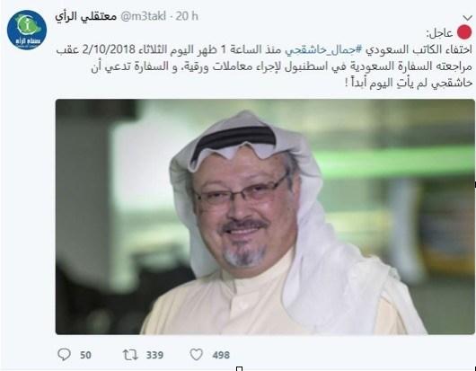 Periodismo: Los asesinos de Khashoggi se burlaban antes de cometer el crimen